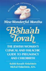 Book B'Sha'ah Tovah