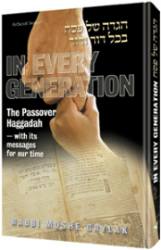 Book In Every Generation Haggadah